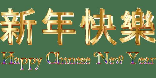 chinese-1186964_1280